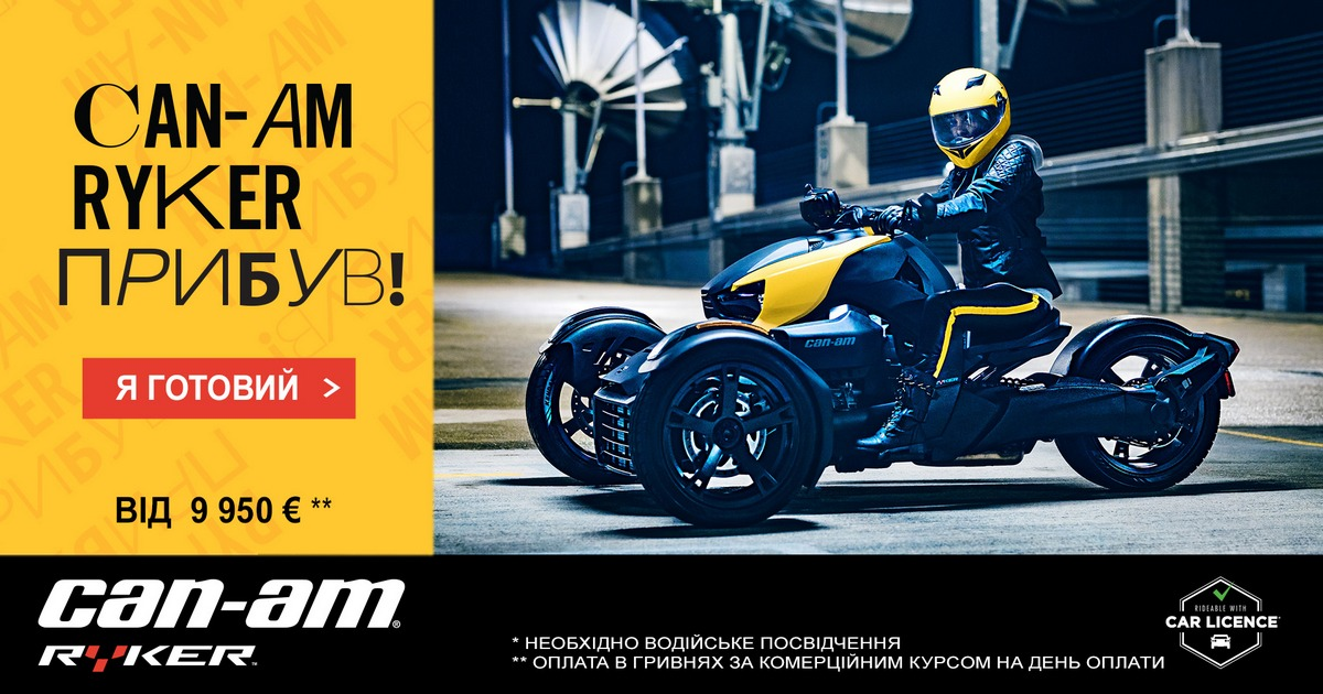 трицикл Can-Am Ryker